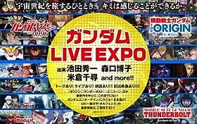 ガンダム最新情報が横浜に「機動戦士ガンダムF91」