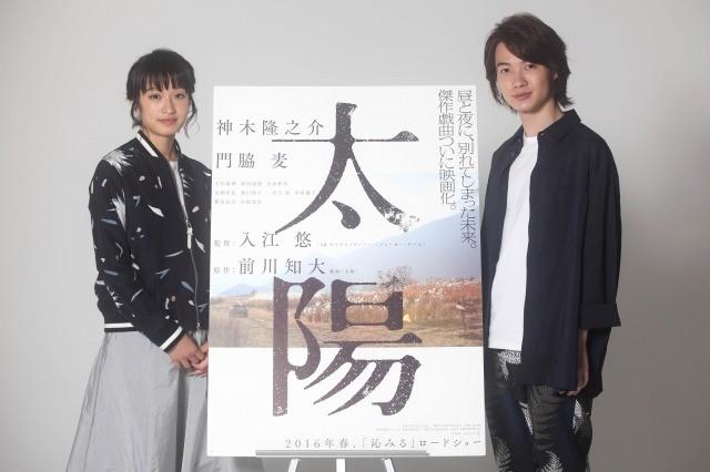 神木隆之介&門脇麦、初共演の「太陽」は現代だからこそ生まれた本音を映す作品
