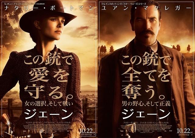 ナタリー・ポートマン×ユアン・マクレガー共演「ジェーン」10月公開