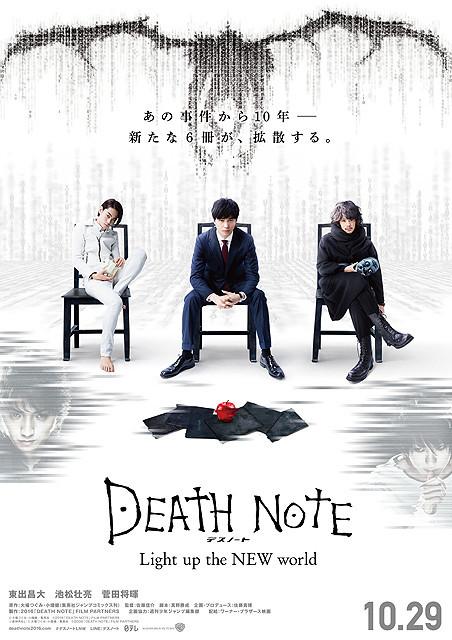 「デスノート」続編の正式タイトル決定 白と黒に死神が浮かび上がるティザーポスターも完成