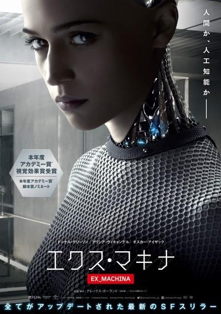 オスカー女優アリシア・ビカンダーが美しきロボットに!「エクス・マキナ」ポスター解禁