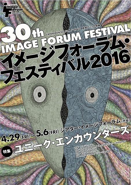 映像アートの祭典「イメージフォーラム・フェスティバル2016」4月29日から開催