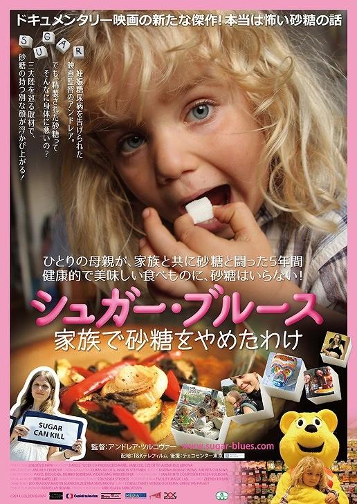 妊娠糖尿病を患った女性監督が砂糖の問題を追求するドキュメンタリー7月公開