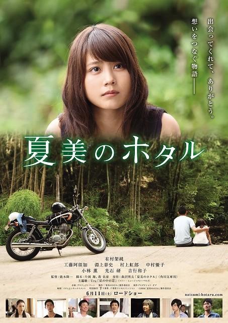 有村架純主演映画「夏美のホタル」、新鋭シンガーUruの主題歌にのせた予告完成!