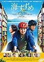 武田梨奈主演「海すずめ」7月2日公開 宇和島の自然と図書館が組み合わさったビジュアルも完成