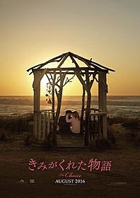 「きみがくれた物語」ティザーポスター「きみがくれた物語」