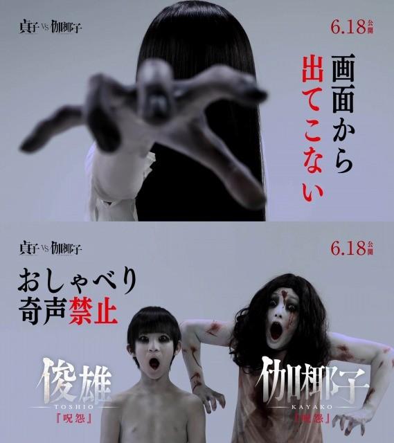 """貞子&伽椰子""""イジリ""""が止まらない!「貞子vs伽椰子」劇場CM5本一挙公開"""