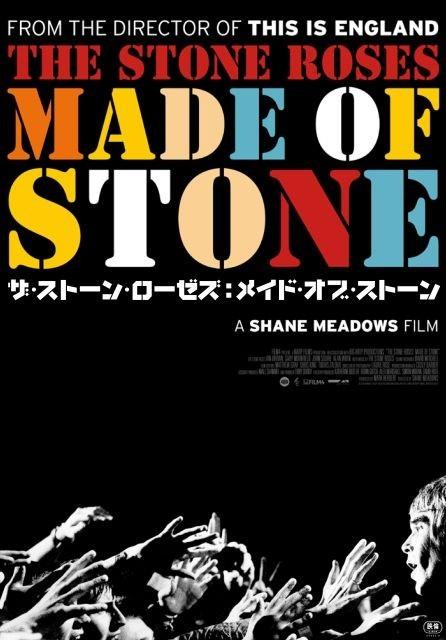 「ザ・ストーン・ローゼズ」ドキュメンタリー、来日記念で5月14日から限定上映