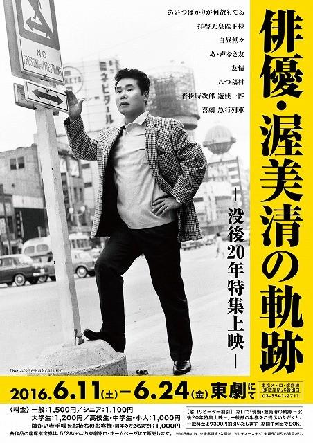 渥美清さん没後20年、8作品の特集上映が決定