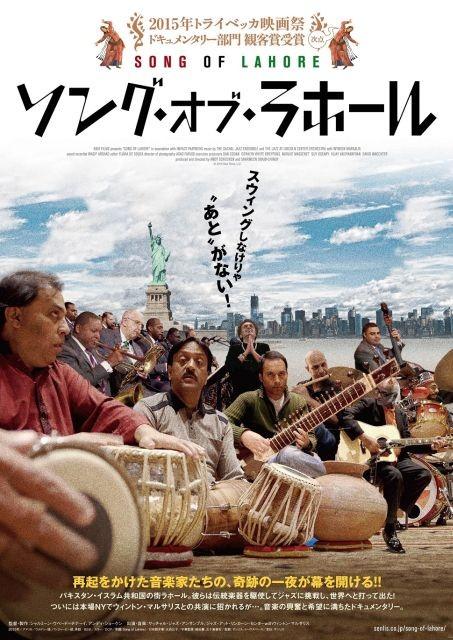 パキスタンの伝統音楽家がジャズに挑戦!? オスカー監督ドキュメンタリー、今夏公開