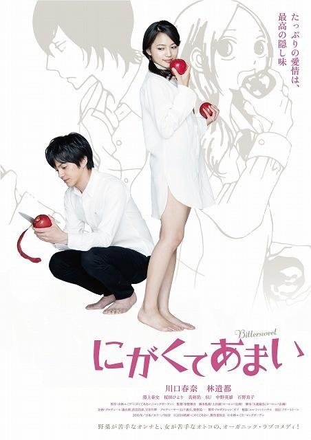 川口春奈×林遣都「にがくてあまい」9月公開!ティザービジュアルで原作再現