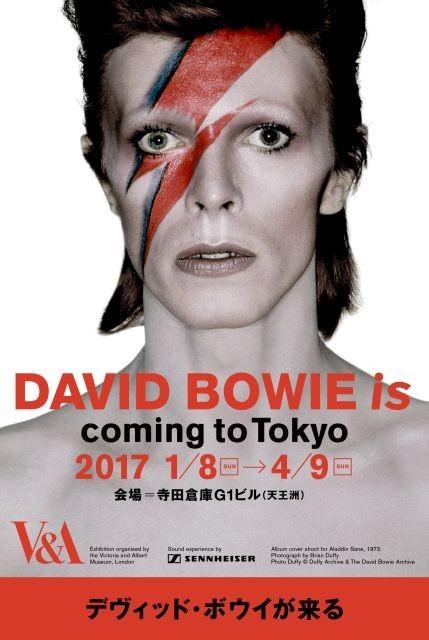 故デビッド・ボウイさんの大回顧展、日本でアジア唯一の開催決定!17年1月上陸
