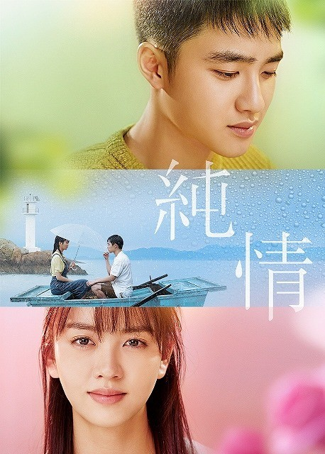 「EXO」D.O.が初主演した純愛映画「純情」、日本公開は6月11日