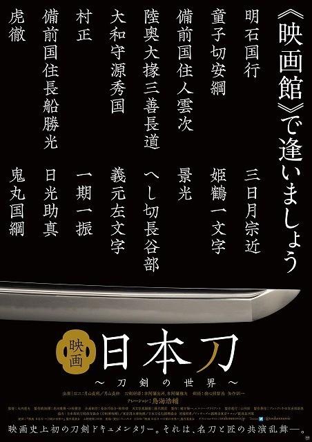 美しき名刀が見る者を魅了する 刀剣ドキュメンタリーの予告編&ポスター完成