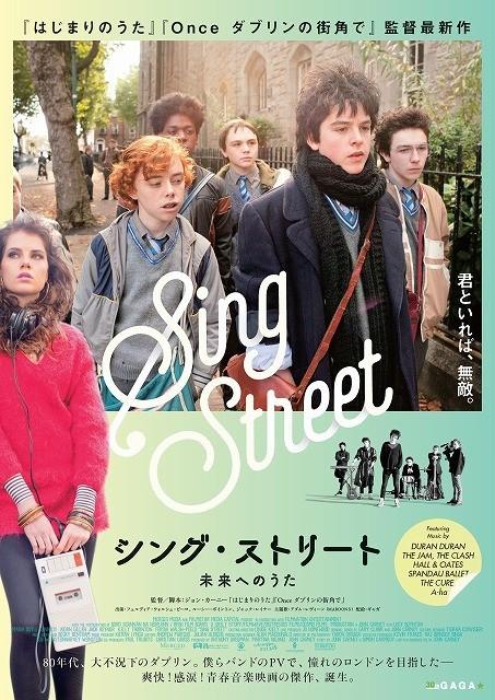 「はじまりのうた」監督最新作「シング・ストリート」、音楽が心を揺さぶる予告編完成