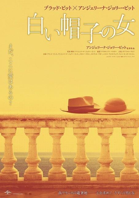 ブラピ&アンジー10年ぶりの共演は大人の恋愛物語「白い帽子の女」9月公開