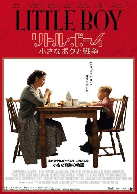 戦時中の父と息子の絆を描く感動作「リトル・ボーイ」、8月27日公開