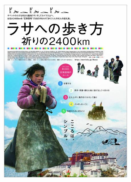 世界初!五体投地で進むチベット巡礼ロードムービー「ラサへの歩き方」7月公開