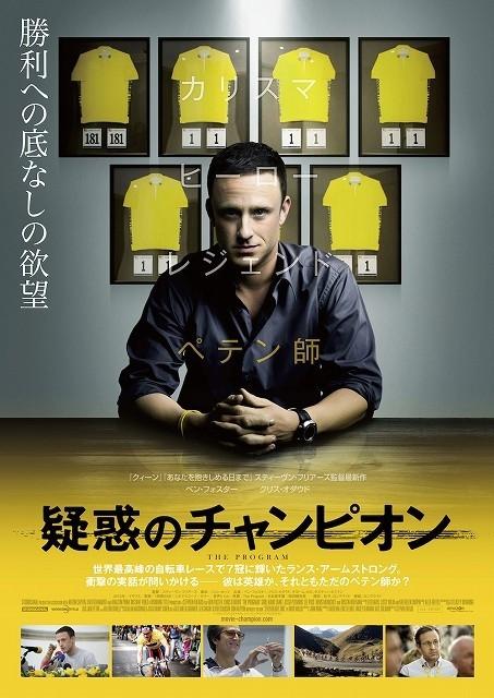 伝説の自転車レーサーがドーピングに手を染める 映画「疑惑のチャンピオン」予告完成