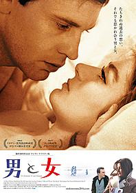 フランス恋愛映画の金字塔がよみがえる「男と女」