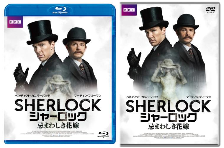 「SHERLOCK 忌まわしき花嫁」ブルーレイ&DVDボックス、8月5日発売決定!