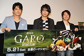 萩原聖人、浪川大輔、林祐一郎監督「牙狼 GARO DIVINE FLAME」