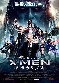 新ポスターではプロフェッサーXがついにあの姿に!「X-MEN:アポカリプス」