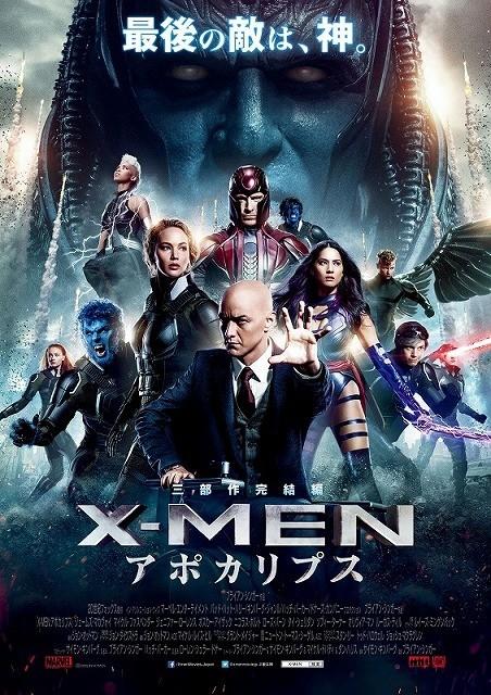 ウルヴァリンも参戦!?「X-MEN:アポカリプス」最新予告編が完成