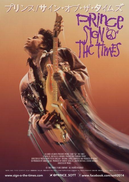 「プリンス サイン・オブ・ザ・タイムズ」立川シネマシティで極上音響ライブスタイル上映