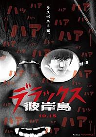 「彼岸島 デラックス」は10月15日公開「彼岸島」