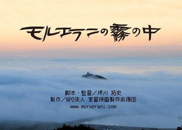 坪川拓史監督のオムニバス作品「モルエラニの霧の中」完成へ向け支援募集