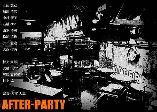 ディケイド設立25周年記念映画「AFTER-PARTY」にプロの役者とスタッフが集結