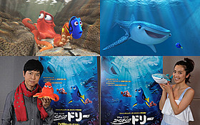 上川は謎めいたタコ、中村は泳ぎが苦手なジンベエザメ「ファインディング・ドリー」