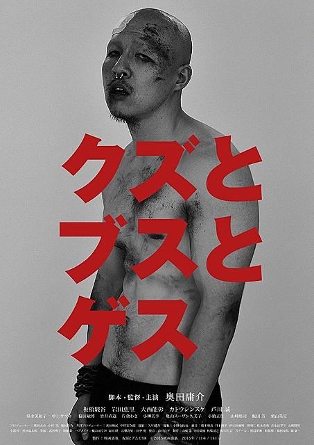 リアルな暴力描写が話題 奥田庸介4年ぶりの長編「クズとブスとゲス」7月30日公開
