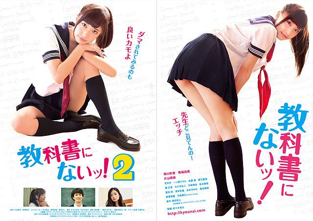 森川彩香と片山萌美の大胆セクシー画像も 「教科書にないッ!」チラシ&ポスター完成