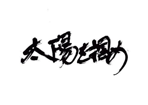 中村祐太郎監督の長編劇映画「太陽を掴め」に若手俳優集結、今夏完成目指す
