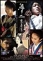 駿河太郎、初主演作「夢二」特報で妻と運命の女の間で苦悩する竹久夢二を熱演
