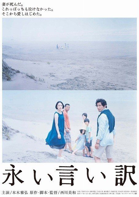 西川美和監督×本木雅弘主演「永い言い訳」幻想的なメインビジュアル公開
