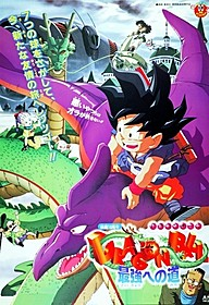 東映アニメーションがYouTubeで 「ドラゴンボール」などを無料配信「ドラゴンボール」
