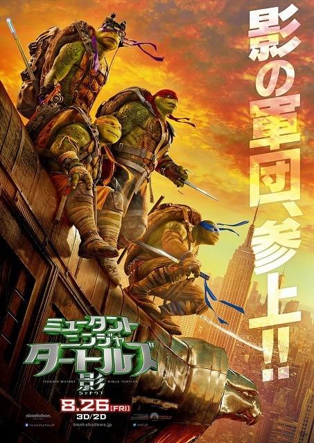 5月23日は世界亀の日!「タートルズ」第2弾トレーラー&ティーザービジュアル公開