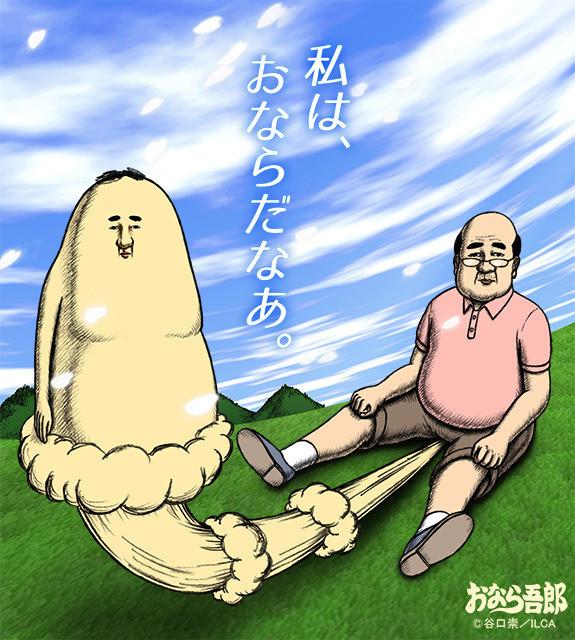 テレビアニメ化の決まった「おなら吾郎」