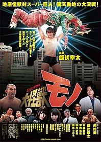 人気プロレスラー・飯伏幸太が巨大化し怪獣と激闘「大怪獣モノ」