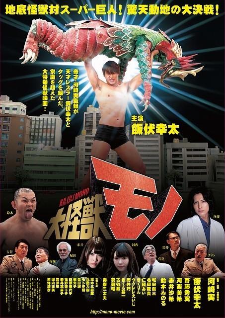 人気プロレスラー・飯伏幸太が巨大化し怪獣と激闘