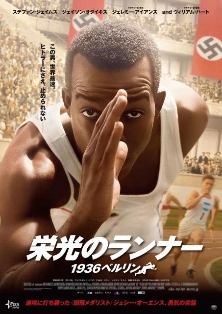 オリンピック期間中に公開!「栄光のランナー 1936ベルリン」疾走感あふれるポスター解禁
