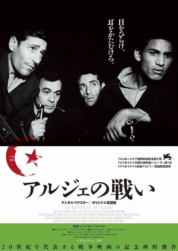 戦争映画の傑作「アルジェの戦い」デジタルリマスター版公開
