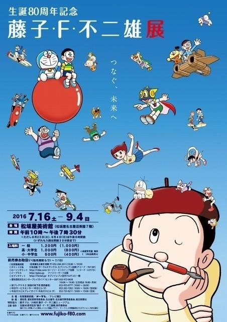 藤子・F・不二雄生誕80周年記念展が名古屋で開催 手製の漫画冊子「少太陽」も公開