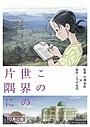 第二次世界大戦下の広島の町並みがよみがえる こうの史代原作「この世界の片隅に」新ビジュアル