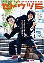 池松壮亮&菅田将暉がプロレスごっこ 「セトウツミ」仲睦まじい第3弾ビジュアル完成
