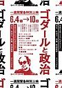 ゴダールのジガ・ヴェルトフ集団期の10作品を一挙上映! 「ゴダールと政治」予告編