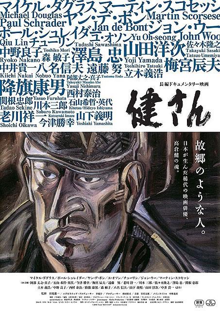 ドキュメンタリー「健さん」 高倉健さんの力強さと温かみを伝えるポスター完成